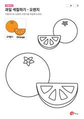 음식 색칠하기 - 오렌지