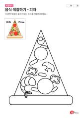 음식 색칠하기 - 피자