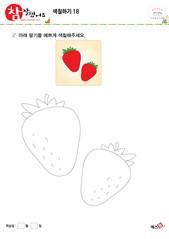 색칠하기(딸기)