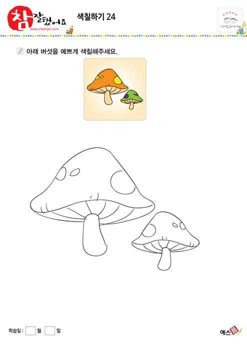 색칠하기(버섯)