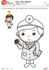 가족 / 직업 색칠하기 - 의사