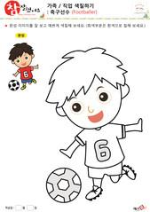 가족 / 직업 색칠하기 - 축구선수