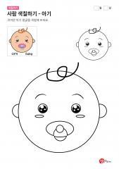 사람 색칠하기 - 아기