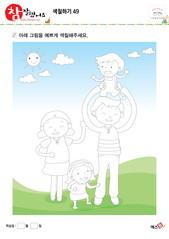 가족(부모님, 구름, 해, 소풍, 하늘)