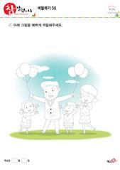 가족(부모님, 풍선, 구름, 소풍)