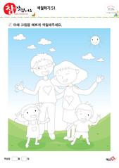 가족(부모님, 하늘, 구름, 소풍, 해)