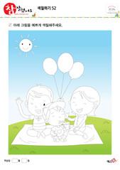가족(부모님, 소풍, 하늘, 해, 풍선)