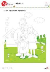 가족(부모님, 하늘, 구름, 집)