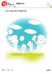 가족(부모님, 소풍, 구름, 하늘)