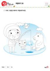 친구(낚시, 동물, 구름, 겨울)