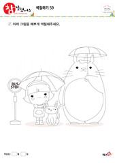 친구(버스, 비, 우산, 동물, 정류장)