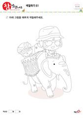 친구(코끼리, 탐험, 고양이, 모험, 동물)