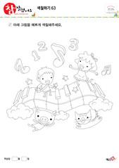 친구(피아노, 악기, 동물, 구름, 연주)