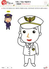 가족 / 직업 색칠하기 - 경찰관
