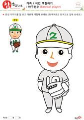 가족 / 직업 색칠하기 - 야구선수