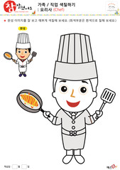 가족 / 직업 색칠하기 - 요리사