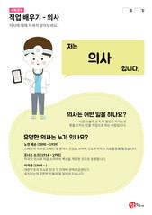 직업 배우기 - 아픈 사람을 치료하는 의사