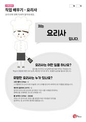 직업 배우기 - 맛있는 음식을 만드는 요리사