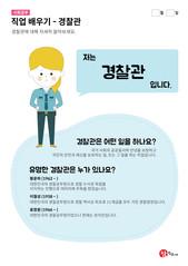 직업 배우기 - 국민의 안전을 지키는 경찰관