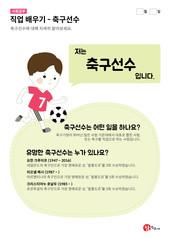 직업 배우기 - 축구 실력이 뛰어난 축구선수