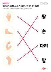 알맞은 명칭 고르기 (팔,다리,손,발) - 답