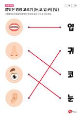 알맞은 명칭 고르기 (눈,코,입,귀) - 답