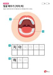 얼굴 배우기 (치아,혀)
