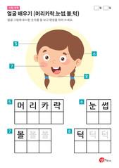 얼굴 배우기 (머리카락,눈썹,볼,턱)