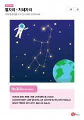 별자리 - 처녀자리에 대해 알아보기