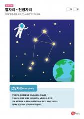 별자리 - 천칭자리에 대해 알아보기