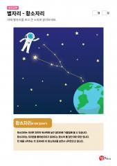 별자리 - 황소자리에 대해 알아보기