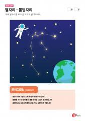 별자리 - 물병자리에 대해 알아보기