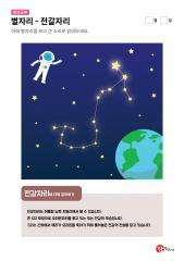별자리 - 전갈자리에 대해 알아보기