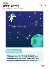 별자리 - 염소자리에 대해 알아보기
