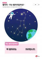 별자리 - 무슨 별자리일까요?(처녀자리)