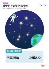 별자리 - 무슨 별자리일까요?(천칭자리)