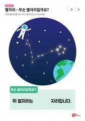 별자리 - 무슨 별자리일까요?(물고기자리)