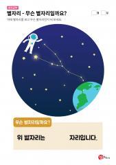별자리 - 무슨 별자리일까요?(황소자리)