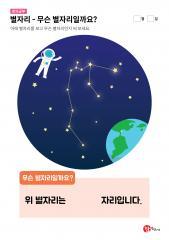 별자리 - 무슨 별자리일까요?(물병자리)