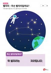 별자리 - 무슨 별자리일까요?(사자자리)