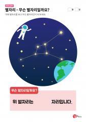 별자리 - 무슨 별자리일까요?(게자리)