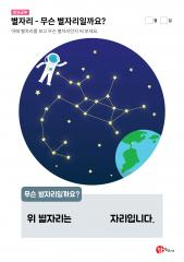 별자리 - 무슨 별자리일까요?(궁수자리)