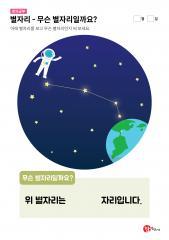별자리 - 무슨 별자리일까요?(양자리)