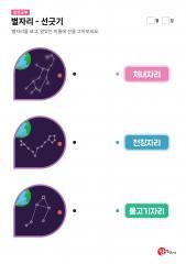 별자리 - 선긋기(처녀자리, 천칭자리, 물고기자리)