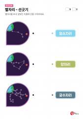 별자리 - 선긋기(염소자리, 양자리, 궁수자리)