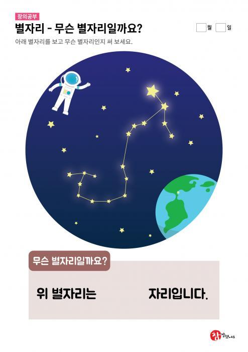 별자리 - 무슨 별자리일까요?(전갈자리)
