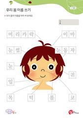 우리 몸 이름쓰기 - 머리카락, 이마, 눈썹, 눈동자, 눈, 귀, 입, 목, 턱, 볼, 코
