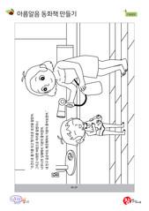 아름알음 동화책 만들기 - 몸을 깨끗이 씻어요 (8)