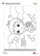 아름알음 동화책 만들기 - 몸을 깨끗이 씻어요 (6)