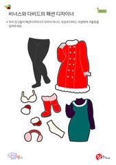비너스와 다비드의 패션 디자이너 (겨울옷 모음)